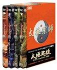 太極英雄 全4巻DVDスペシャルBOX