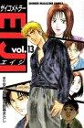 サイコメトラーEIJI (13) (講談社コミックス―Shonen magazine comics (2604巻))