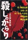 殺しのからくり―大江戸事件帖 (講談社漫画文庫)