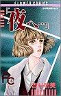 夜へ… / 吉村 明美 のシリーズ情報を見る