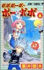 ボボボーボ・ボーボボ 8 (ジャンプ・コミックス)