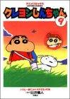 クレヨンしんちゃん (9) (Action comics―アニメコミックス)