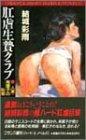 [結城彩雨] 肛虐生贄クラブ〈下〉―人妻・有理子の恥蜜