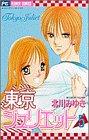 東京ジュリエット (5) (少コミフラワーコミックス)