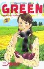 GREEN(2) (講談社コミックスキス (304巻))