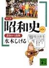 コミック昭和史(7)講和から復興 (講談社文庫)