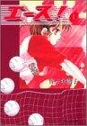 エース! (1) (集英社文庫―コミック版)