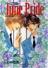 June pride―6月の自尊心 (あすかコミックスCL-DX―タクミくんシリーズ)