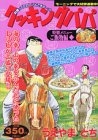 クッキングパパ 特製メニューご飯もの編 2 (プラチナコミックス)