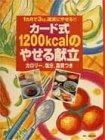 カード式 1200kcalのやせる献立—カロリー、塩分、脂質つき