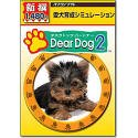 新撰1480円 DearDog2