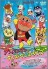 アンパンマンのダンス・ダンス・ダンス DVD