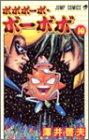ボボボーボ・ボーボボ 10 (ジャンプ・コミックス)