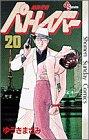 機動警察パトレイバー 20 (少年サンデーコミックス)