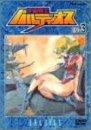 宇宙戦士バルディオス 3