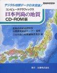 理科年表読本 コンピュータグラフィックス 日本列島の地質 CD-ROM版