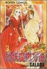 封妖魔夜刀伝 3 (ボニータコミックス)