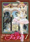 プリンセスチュチュ 1(un) [DVD]