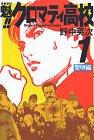 魁!!クロマティ高校 第1巻 2001年02月14日発売