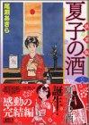 新装版 夏子の酒(6) (講談社漫画文庫)