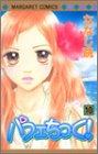 パフェちっく! (10) (マーガレットコミックス (3673))
