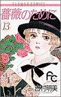 薔薇のために (13) (プチコミフラワーコミックス)