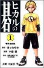 ヒカルの碁 1 (ジャンプ・コミックス)