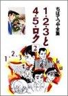 1・2・3と4・5・ロク (2)
