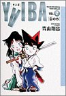 YAIBA (Vol.2) (少年サンデーコミックス〈ワイド版〉)