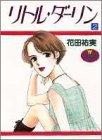 リトル・ダーリン 2 (YOUNG YOUコミックス)