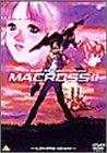 超時空要塞マクロスII Lovers,Again- [DVD]