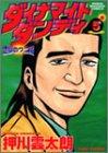 ダイナマイトダンディ 5―地獄のワニ蔵 (近代麻雀コミックス)