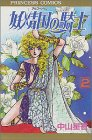 妖精国(アルフヘイム)の騎士―ローゼリィ物語 (2) (PRINCESS COMICS)