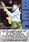 BECK 第11巻 2002年05月15日発売