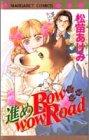 進めBowwow road (マーガレットコミックス)
