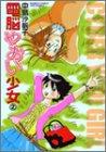 電脳やおい少女 2 (バンブー・コミックス)
