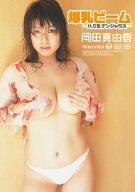 岡田真由香 爆乳ビーム ~ハミ乳デンジャラス~ [DVD]