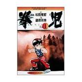 拳児 1 (少年サンデーコミックスワイド版)