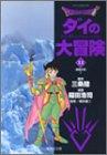 Dragon quest―ダイの大冒険 (11) (集英社文庫―コミック版)