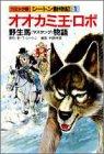 オオカミ王・ロボ;野生馬物語