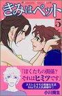 きみはペット (5) (講談社コミックスキス (397巻))