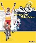 サイクリングマネージャー 「ツールド・フランスを制覇せよ」