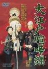 大江戸喧嘩纏[DVD]
