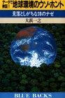 データで検証!地球環境のウソ・ホント―見落としがちな30のナゼ (ブルーバックス)