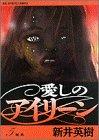 愛しのアイリーン 5 阿吽 (ビッグコミックス)