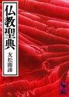 仏教聖典 (講談社学術文庫 550)