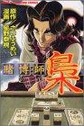 賭博師梟 1 (少年マガジンコミックス)