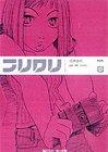 フリクリ〈3〉 (角川スニーカー文庫)