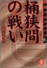 戦史ドキュメント 桶狭間の戦い (学研M文庫)