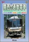 関西の通勤電車 [DVD]